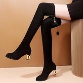 膝上靴 長筒靴女過膝新款 秋冬季黑色加絨高筒靴 粗跟高跟網紅瘦瘦靴子 店慶降價