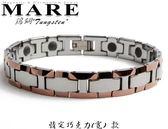 【MARE-鎢鋼】系列:情定巧克力 (寬)  款