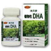 植物性DHA【美天健】