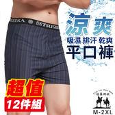 男平口褲 四角褲【12件組】經典條紋 彈性內褲 吸濕排汗 雪月花條紋平口褲【綾羅綢緞】