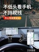 車載支架 手機車載支架2021新款汽車儀表臺后視鏡多功能網紅車用AR導航固定