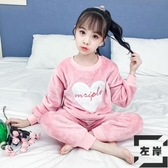 女童睡衣秋冬季居家服兒童睡衣毛絨保暖套裝【左岸男裝】