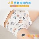 男童內褲頭幼兒童純棉平角寶寶四角短褲【淘嘟嘟】