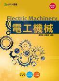 (二手書)電工機械-增訂版