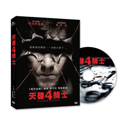 天啟4騎士 DVD(購潮8)