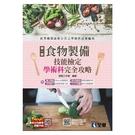 單一級食物製備技能檢定學術科完全攻略(2021最新版)(附學科測驗卷)