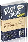 民事訴訟法-爭點隨身書-2019律師.司法官.各類考試(保成)