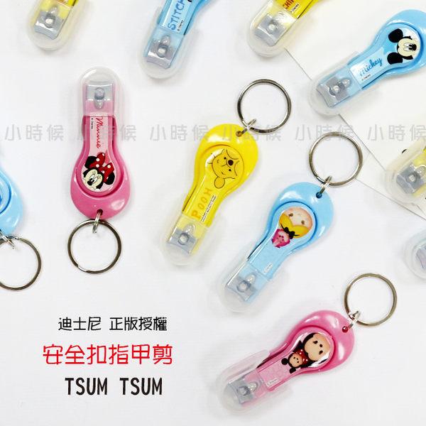 ☆小時候創意屋☆ 迪士尼 正版授權 安全扣 指甲剪 TSUM TSUM 鑰匙圈 輕巧 方便 指甲刀 衛生