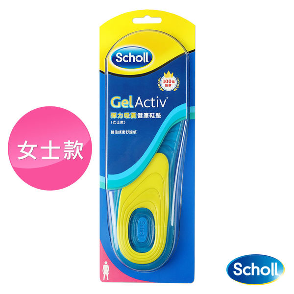 爽健Scholl Gel Activ 彈力吸震健康鞋墊 (女士款)