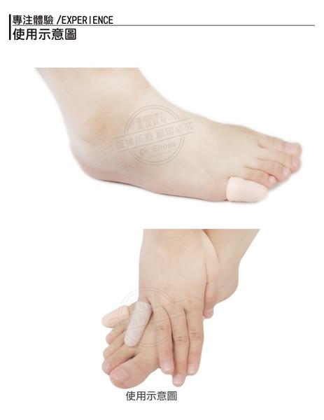 小指腳趾保護套 腳指套指甲套避免磨擦 柔軟彈性佳 ╭*鞋博士嚴選鞋材*╯