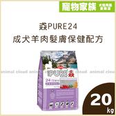 寵物家族*-猋PURE24成犬羊肉髮膚保健配方20kg(白色繁殖包)
