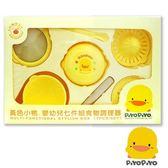 黃色小鴨 - 嬰幼兒七件組食物調理器