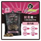 【力奇】VE 就是唯一 -冷凍乾燥貓用零食-雞內臟1oz【保有原始食材鮮美、滿足挑嘴貓味蕾】(D002J22)