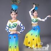 表演服 新款傣族兒童演出服裝孔雀表演服裝女傣族魚尾裙表演服飾云南民族 生活主義