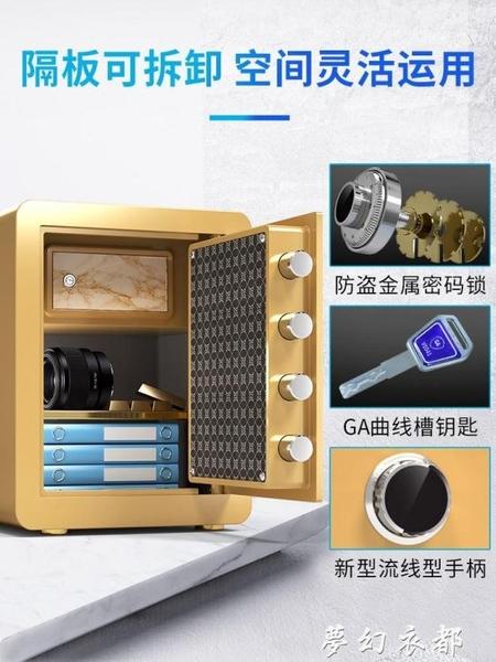 方宬保險箱家用小型入牆防盜30cm入衣櫃密碼箱帶鎖可固定家庭保險盒