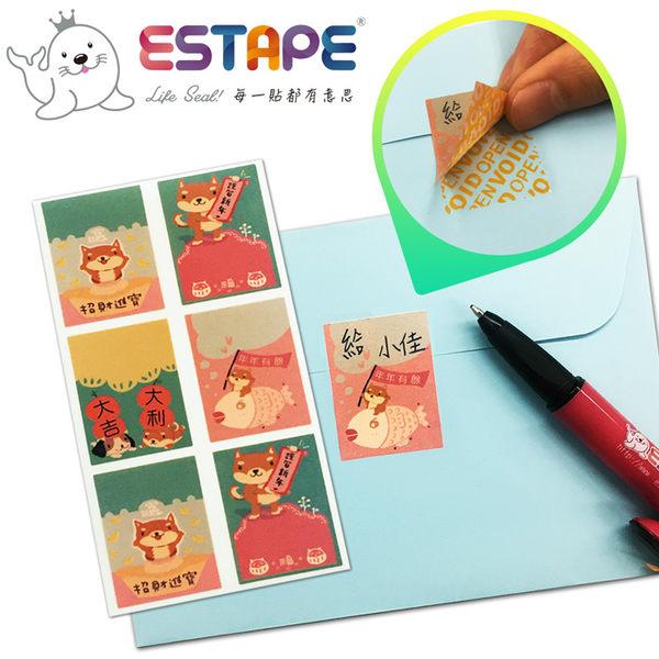 【ESTAPE】狗黏旺旺保密貼紙(可書寫/書信/保密/貼紙/裝飾/黏貼/喜慶/柴犬)