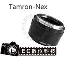 【EC數位】Tamron-NEX Tamron SP 騰龍百搭接環 Sony E-mount NEX 機身轉接環 NEX3 NEX5 NEX6 NEX7 贈NEX鏡頭後蓋