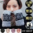 OT SHOP手套‧女款冬日溫暖雪花愛心刷毛內裡‧台灣製雙層3C觸控手套‧現貨灰紫粉紅‧G1316