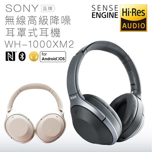 SONY 耳罩式耳機 WH-1000XM2【✦6期0利率✦附原廠攜行包】 無線降噪 藍芽【保固一年】