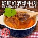 【三頓飯】舒肥紅酒燉牛肉1包(300克±10%(固形物150 )