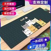 超大滑鼠墊游戲電競護腕可愛女生卡通桌面寫字臺辦公廣告定做鍵盤 居家家生活館