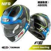 [中壢安信] KYT NF-R #T 藍 內墨片 全罩 安全帽 NFR 加大內嵌式墨片