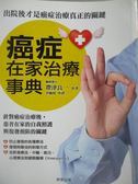 【書寶二手書T1/醫療_ZDP】癌症在家治療事典_帶津良一