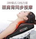 按摩枕頭肩頸椎按摩器頸部腰部肩部多功能腰椎全身車載墊枕頭背部儀LX-完美