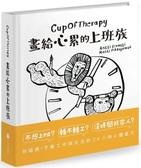 CupOfTherapy 畫給心累的上班族【城邦讀書花園】