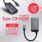 上網登錄保固2年【福笙】Esense Type-C to HDMI 多功能轉接器 線長10CM (01-ETH420)