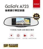 【贈32G】PAPAGO GoSafe A723 後視鏡 行車記錄器+ A1 防水後鏡頭 倒車顯影+720P錄影