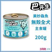 [現貨] 多件優惠 BARKING HEADS 巴先生『美妙鱻魚 無殼挑嘴全齡犬主食罐』200g 【搭嘴購】