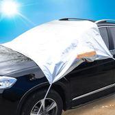 尾牙年貨節汽車車衣車罩汽車套子防雨遮陽罩隔熱汽車遮陽罩防塵罩車衣半罩第七公社
