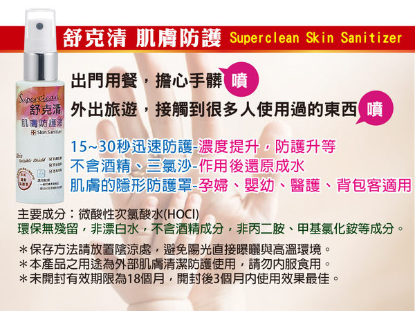 Superclean舒克清 肌膚防護液 按壓瓶