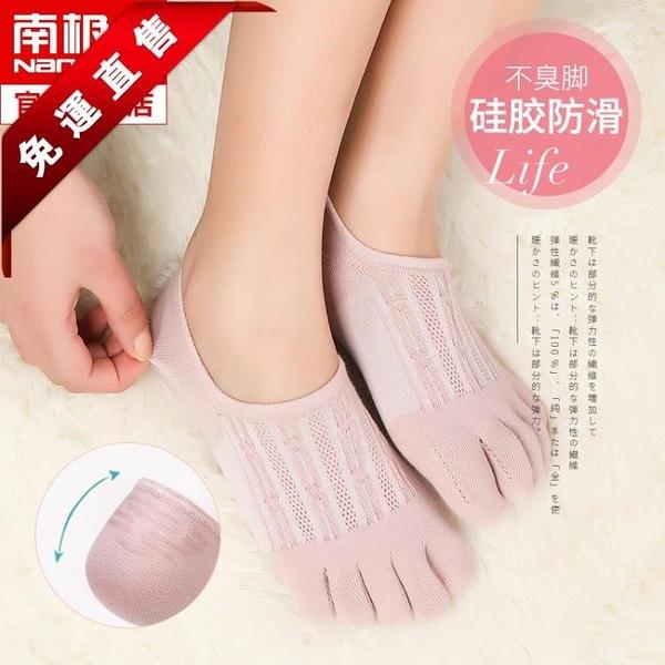 南極人五指襪女春季可愛淺口船襪分趾襪襪子女夏季薄款棉短襪LL 芊惠衣屋
