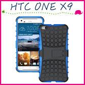 HTC One X9 輪胎紋手機殼 全包邊背蓋 矽膠保護殼 支架保護套 PC+TPU手機套 「愛樂芬Go」