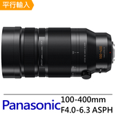 Panasonic 100-400mm F4.0-6.3 ASPH 鏡頭*(平輸 )