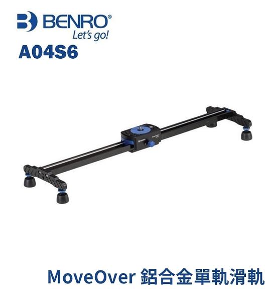 【EC數位】BENRO 百諾 A04S6 Move Over 鋁合金 單軌滑軌 60cm 載重4kg 影視攝影 紀錄片