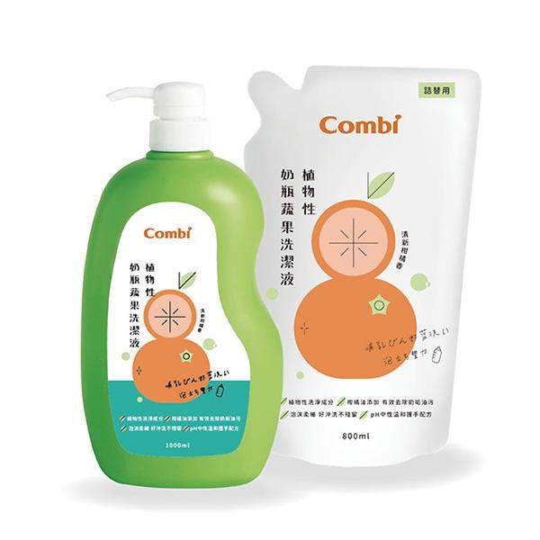 Combi 康貝 植物性奶瓶蔬果洗潔液促銷組(1瓶1000ml+1補800ml)【佳兒園婦幼館】