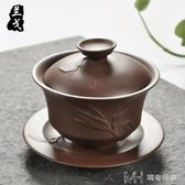 原礦紫砂蓋碗 功夫茶具手工老紫泥三才碗茶道配件茶杯套裝   瑪奇哈朵