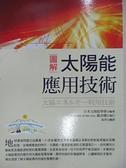 【書寶二手書T3/科學_ABM】圖解太陽能應用技術原價_300_日本太陽能學會