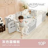 ✿蟲寶寶✿【韓國ALZiPmat】韓國原裝!無毒安全寶寶遊戲圍欄組 10片 含地墊 (247x147cm)