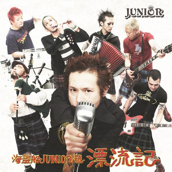 JUNIOR 海盜船JUNIOR號漂流記 CD (音樂影片購)