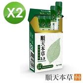 【南紡購物中心】【順天本草】順天本草2.5 二盒組(15入/盒X2)