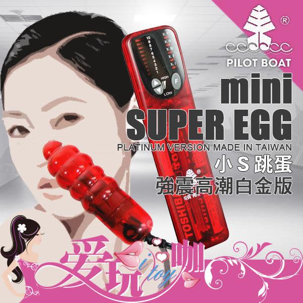 台灣領航者 小S跳蛋強震高潮白金版 mini SUPER EGG Platinum Version