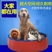 現貨 狗狗洗澡盆可折疊浴盆金毛寵物遊泳池spa浴缸大型犬泡澡貓咪用品