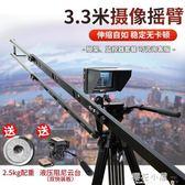 專業3.3米 單反搖臂攝像機攝影小搖臂 便攜拍攝伸縮相機支架云台QM『櫻花小屋』