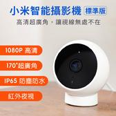 《現貨》小米智能攝影機 標準版  1080p 高清 170°超廣角 IP65 防塵防水 紅外夜視