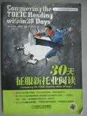 【書寶二手書T1/語言學習_ZCI】30天征服新托業閱讀_金志娟 等_簡體