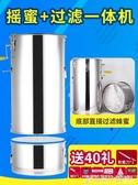 搖蜜機小型家用加厚甩糖桶蜂箱搖蜜過濾一體不銹鋼中蜂蜂蜜分離機ATF 格蘭小舖